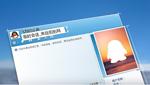 QQ在线服务状态开启教程