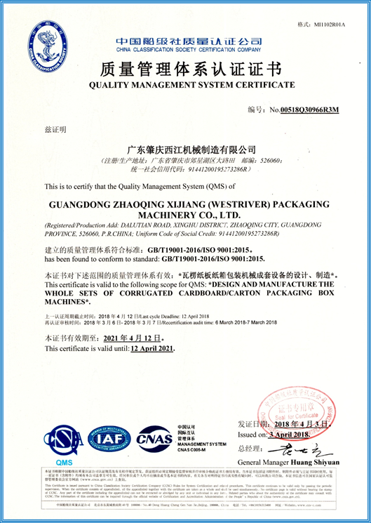 热烈祝贺公司顺利通过 ISO9001:2015版质量管理体系换版审核